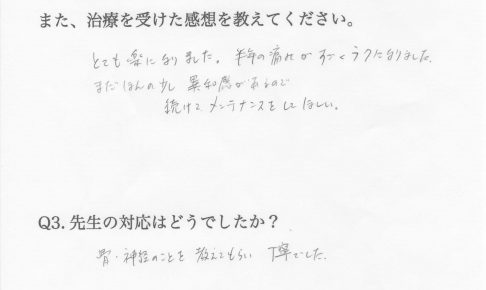 足立区青井 T.K様