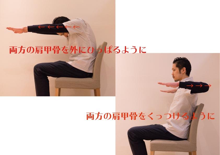 肩甲骨体操2