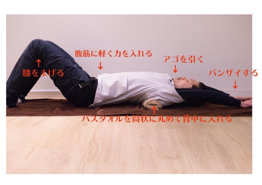 胸椎部の姿勢改善