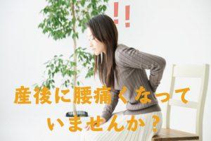 産後の腰痛