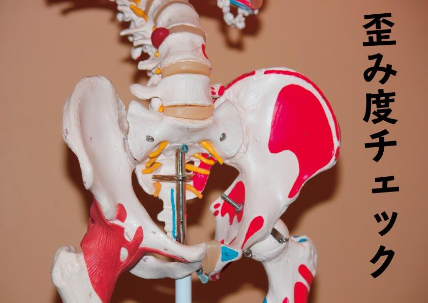 骨盤の歪み度チェック