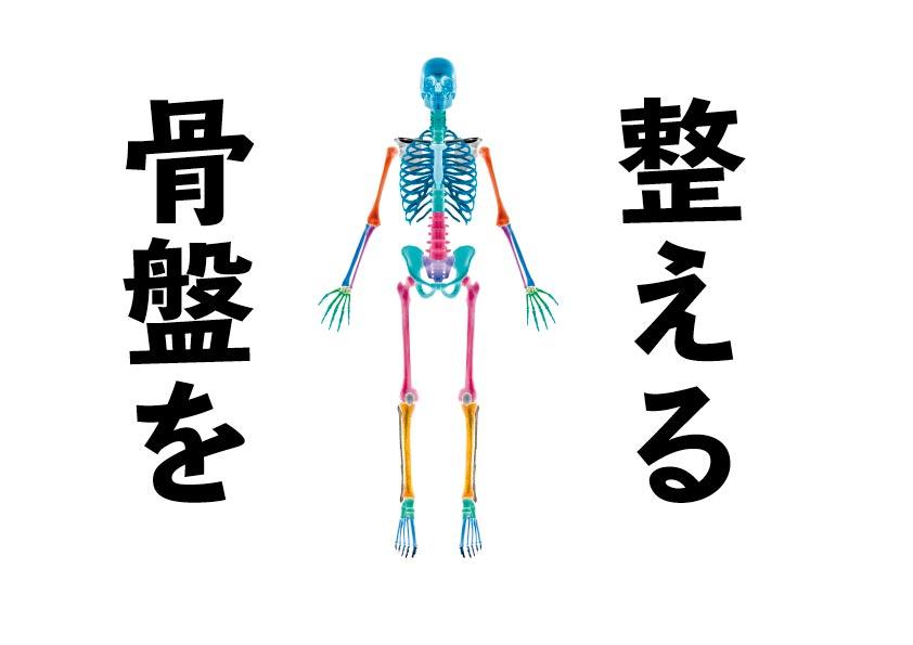 骨盤を整える方法