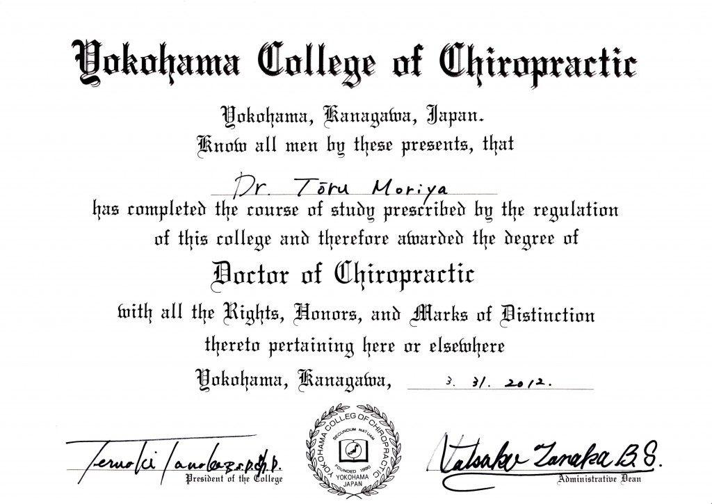 カイロプラクティック 免許