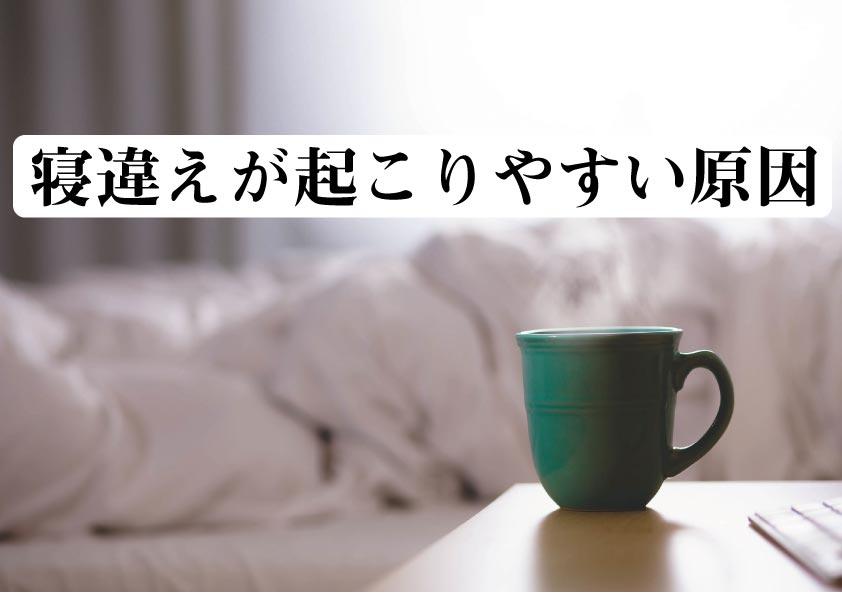 寝違えの原因