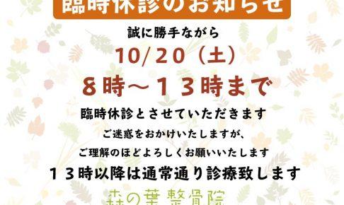 10月20日臨時休診のお知らせ