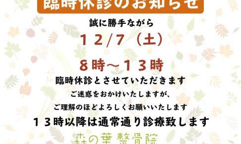 12月7日臨時休診のお知らせ