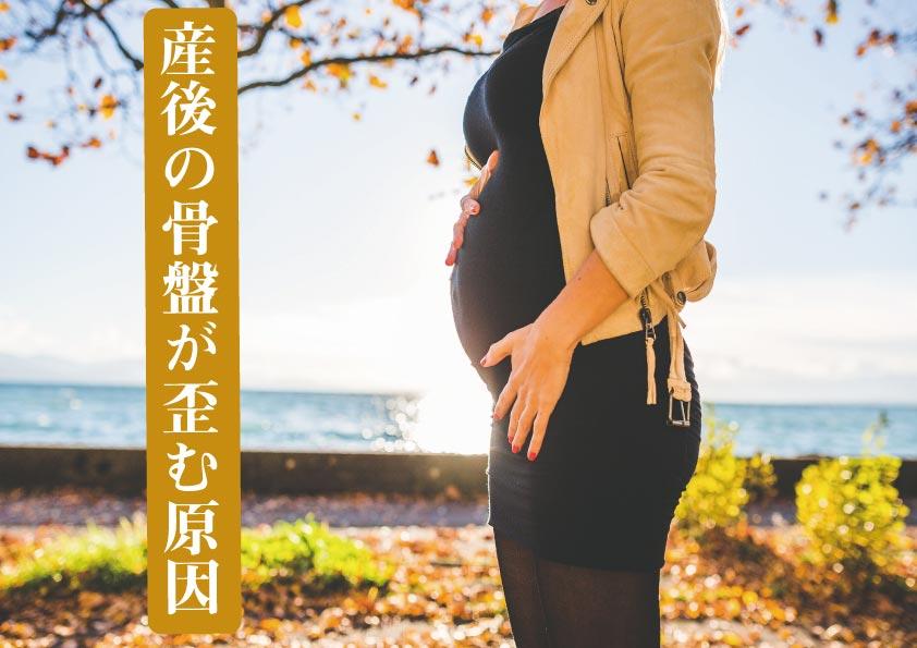 産後の骨盤が歪む