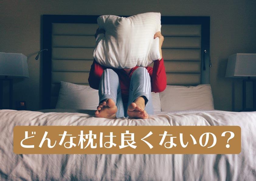 肩こり どんな枕は良くないの?