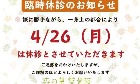 4月26日臨時休診のお知らせ