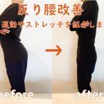 反り腰改善7
